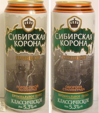 банки сибирской короны с гвардейской ленточкой
