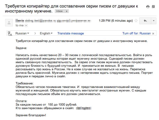 Сайте знакомств иностранцев пример для письма на