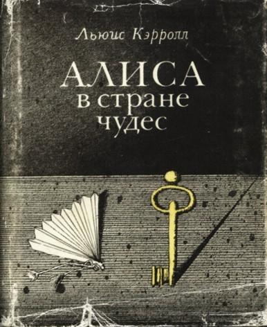 обложка 1982 года