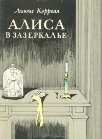 обложка 1986 года