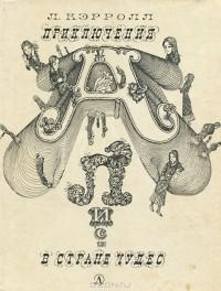 обложка 1977 года